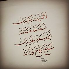 عند رحيلك ،، Arabic Poetry, Arabic Words, Arabic Quotes, Photo Quotes, Love Quotes, Love In Arabic, Sad Heart, Poems Beautiful, Writing Art