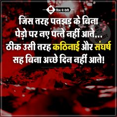 Trendy Quotes Deep Thoughts In Hindi Ideas Hand Quotes, Eye Quotes, Hindi Quotes On Life, Qoutes, Quotations, Inspirational Mottos, Motivational Picture Quotes, Inspiring Quotes, Thoughts In Hindi