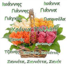 07 Ιανουαρίου 🌹🌹🌹 Σήμερα γιορτάζουν - Giortazo.gr Name Day, Saint Name Day