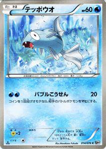 「ポケモンカードゲーム[ポケカ] テッポウオ[C] BW9拡張パック「メガロキャノン」収録カード」の商品情報やレビューなど。