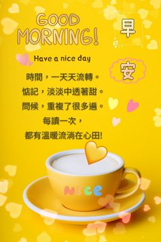 Good Morning Friends Quotes, Good Morning Greetings, Morning Wish, Good Day, Chinese, Buen Dia, Good Morning, Hapy Day, Chinese Language