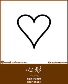 心形 - xīn xíng - hình trái tim - heart shape