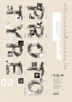 Prototype poster (2009), by Nakano Design Office for the Prototype Exhibition Executive Committee. Art direction + Design: Takeo Nakano