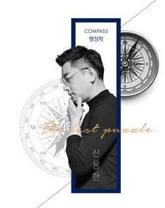 COMPASS 행정학 Page Layout Design, Web Design, Print Design, Event Banner, Promotional Design, Magazine Design, Web Magazine, Social Media Design, Design Development