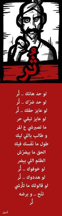عربي #arabic #ثر