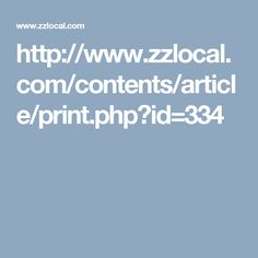 http://www.zzlocal.com/contents/article/print.php?id=334