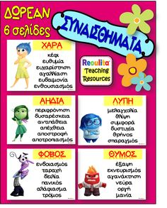 Teaching Emotions, Home Economics, Self Awareness, Education, Learning, School, Kids, Ecology, Autism