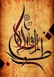 islamic calligraphy art ile ilgili görsel sonucu