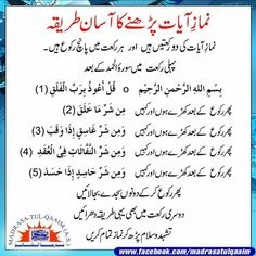 12 Best Du'as from Quran images in 2013 | Prayer, Prayers, Holy quran