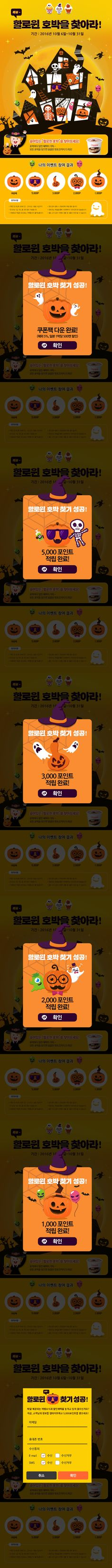 halloween, event design, hotelpass