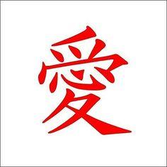 Advertisement - Gaara Symbol Decal - Choose Color & Size - Shinobi of Sunagakure - Naruto Gaara Tattoo, Simbolos Tattoo, Symbol Tattoos, Demon Tattoo, Naruto Gaara, Itachi, Anime Tattoos, Leg Tattoos, Sleeve Tattoos