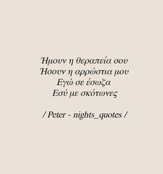 Night Quotes, Greek Quotes, Notes, Cards Against Humanity, Sayings, Life, Report Cards, Lyrics, Quotations