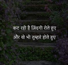 Mixed Feelings Quotes, In My Feelings, Heart Quotes, Love Quotes, Hindi Quotes, Qoutes, Eagle Wallpaper, Message For Husband, Gulzar Quotes
