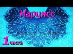 "1. Начинаем! Шаль спицами ""Нарцисс"" - YouTube Crochet Hooded Scarf, Knitted Shawls, Knitting Paterns, Lace Knitting, Shetland, Chrochet, Free Pattern, Neon Signs, Youtube"