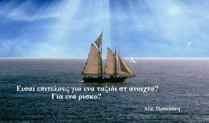Αλκυόνη Παπαδάκη - Είσαι επιτέλους για 1 ταξίδι στ' ανοιχτά; Για 1 ρίσκο; Sailing Ships, Poetry, Boat, Dinghy, Boats, Poetry Books, Poem, Sailboat, Poems