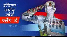 Indian Armed Force Flag Day Quotes Images in Hindi – हर साल 7 दिसंबर को सशस्त्र सेना झंडा दिवस ( इंडियन आर्म्ड फोर्स फ्लैग डे) मनाया जाता है। इसका मुख्य उद्देश्य सेना के प्रति सम्मान प्रकट करना होता है। यह उन सैनिकों के प्रति एकजुटता दिखाने का दिन है जो देश की तरफ आंख उठाकर देखने वालों से लोहा लेते हुए शहीद हुए हैं। इस अवसर पर आप भी सभी जानने वालों को Indian armed force Flag Day images, quotes भेजकर शहीदों को याद करें और सशस्त्र बल ध्वज दिवस की बधाई दें |