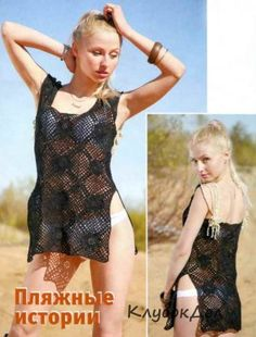 Crocheted Black Beach tunic...This would make a cute top over a tee shirt or cami...Website is in russian and the translation is kind of funky, but you can make this.