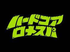 kan126 typography - 047. ハードコアロメスパ