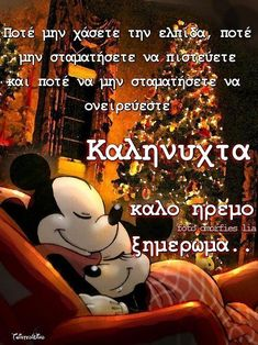 Good Night, Good Morning, Greek, Pictures, Wallpapers, Quotes, Noel, Nighty Night, Buen Dia