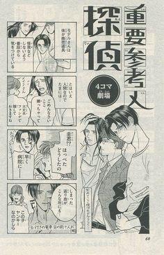 『重要参考人探偵/4コマ劇場』絹田村子