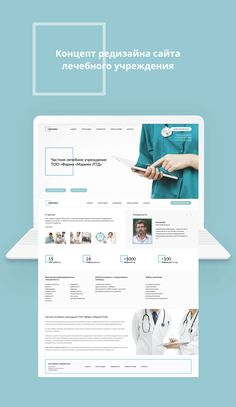 Clinic website redesign concept on Behance