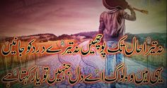 Lovely Poetry, Roman Urdu poetry for Lovers, Roman Urdu Love Poetry: Na tera haal takk poochain Sad Poetry Poetry For Lovers, Urdu Poetry Romantic, Facebook Image, Poems, Sad, Gallery, Roof Rack, Poetry, Verses