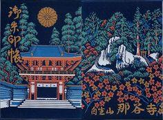 御朱印帳(石川県・自生山那谷寺) - 夢香山物見櫓・光画帳