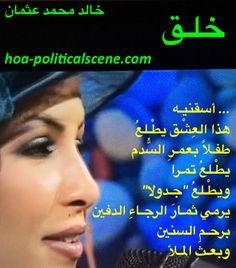 "Script of verse from ""#Creation"" by poet & journalist Khalid Mohammed Osman on the #Sudanese #singer #NancyAjaj."