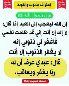 Allah, Islam Facts, Islamic Pictures, Arabic Words, Hadith, Islamic Quotes, Paris France, Religion, Comics