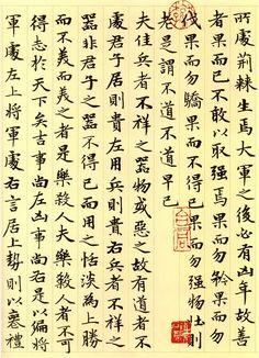 13 元朝 | 赵孟頫 | 道德经