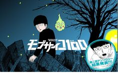 [ANIME] One Punch Man mangaka's Mob Psycho 100 manga gets TV anime adaptation - http://www.afachan.asia/2015/12/anime-one-punch-man-mangakas-mob-psycho-100-manga-gets-tv-anime-adaptation/