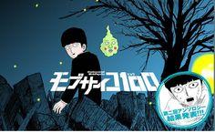 [ANIME] One Punch Man mangaka's Mob Psycho 100 manga gets TV anime adaptation - http://www.afachan.asia/2015/12/anime-one-punch-man-mangakas-mob-psycho-100-manga-gets-tv-anime-adaptation/