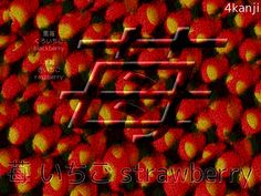 The kanji for strawberry.