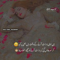 Funny Quotes In Urdu, Jokes Quotes, Best Quotes, Girly Attitude Quotes, Girly Quotes, Funny Post For Fb, Sweet Quotes For Boyfriend, Poetry Pic, Urdu Poetry