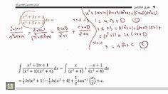 حساب التفاضل و التكامل 2 | الوحدة 4 | تكامل الدوال الكسرية الحالة الثالثة http://ift.tt/2sPbo8V