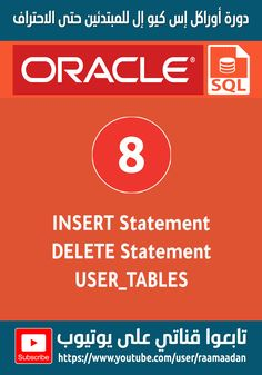 The SQL INSERT statement is used to insert a one or more records into a table. The Oracle DELETE statement is used to delete a single record or multiple records from a table in Oracle. USER_TABLES describes the relational tables owned by the current user. Its columns (except for OWNER) are the same as those in ALL_TABLES. To gather statistics for this view, use the ANALYZE SQL statement. Oracle Sql, Statistics, Columns, A Table, Knowledge, Language, Languages, Big Data, Language Arts