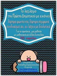 School Themes, Grade 1, Special Education, Presentation, Teacher, Letters, Books, Kids, Greek Gods