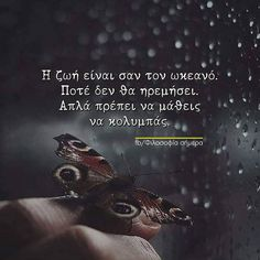 Soul Quotes, Happy Quotes, Special Quotes, Greek Quotes, Picture Video, Wise Words, Inspirational Quotes, Thoughts, Motivation