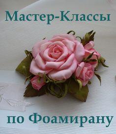 Видеозаписи Мастер-классы Цветы из Фоамирана Видео | 18 видеозаписей