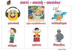 dreamskindergarten Το νηπιαγωγείο που ονειρεύομαι !: Οι 5 μου αισθήσεις - Λίστες αναφοράς για το νηπιαγωγείο