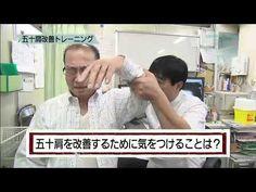 ▶ 福島ドクターズTV 「五十肩」 - YouTube