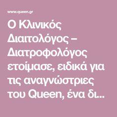 Ο Κλινικός Διαιτολόγος – Διατροφολόγος ετοίμασε, ειδικά για τις αναγνώστριες του Queen, ένα διατροφικό πρόγραμμα βασισμένο στη δίαιτα ORAC.