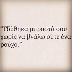 Χωρίς να βγάλω ούτε ένα ρούχο... Poetry Quotes, Wisdom Quotes, Quotes Quotes, Greece Quotes, Best Quotes, Love Quotes, Greek Words, Quote Posters, Word Porn