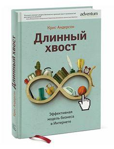 Теперь ко всем достижениям Adventum можно приплюсовать еще и выход книги, которая появилась в России при поддержке нашего агентства (мы являемся партнером издания на русском языке).     Подробнее о книге читайте в нашем блоге adventum.ru/blog/?p=687