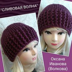 Вязание шапок   OK.RU Knitted Hats, Crochet Hats, Knitting, Beanies, Knitting And Crocheting, Caps Hats, Crochet Beret, Tejidos, Patterns