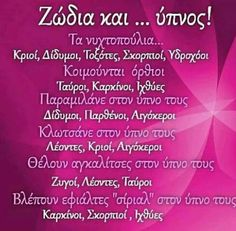 Σχετική εικόνα Taurus And Cancer, Sagittarius, Greek Quotes, True Words, Zodiac Signs, Astrology, Funny Quotes, Wisdom, Horoscopes