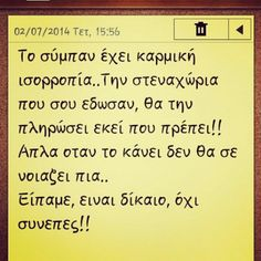 Karma Quotes, Wisdom Quotes, Best Quotes, Love Quotes, Sharing Quotes, Interesting Quotes, Greek Quotes, Food For Thought, Philosophy