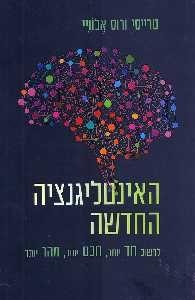 האינטליגנציה החדשה : לחשוב חד יותר, חכם יותר, מהר יותר / טרייסי ורוס אלוויי ; מאנגלית: אלה בשן.