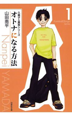 Amazon.co.jp: オトナになる方法 久美子&真吾シリーズ 1 (白泉社文庫) 電子書籍: 山田南平: Kindleストア