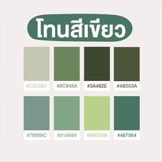 Pantone Color Chart, Pantone Colour Palettes, Colores Hex, Hex Color Palette, Color Patterns, Color Schemes, Hologram Colors, Color Palette Challenge, Mood And Tone